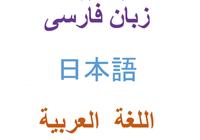 Texte en arabe, japonais et persan